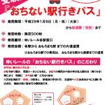 """""""おちない""""駅行きパス チラシ"""