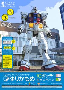 「TOKYOガンダムプロジェクト ゆりかもめ ICタッチ!キャンペーン」チラシ