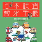 日本鉄道観光手帳