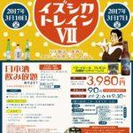 日本酒電車イズシカトレイン チラシ
