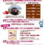 いずっぱこ(伊豆箱根鉄道)バレンタイン企画