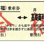 縁起大福(おうふく)乗車券