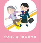 「歩きスマホ」注意喚起ポスター
