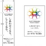 四国DCのぼり・ポスター