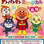 「アンパンマンミュージカル in 高知」 チラシ
