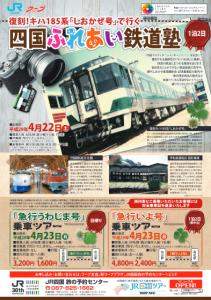 復刻!キハ185系「しおかぜ号」で行く 四国ふれあい鉄道塾 チラシ