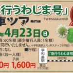 「急行うわじま号」乗車ツアー(日帰り)