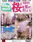 2017年度春上期 びゅう旅行商品 パンフレット例