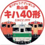 烏山線キハ40形引退記念ヘッドマーク