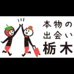 本物の出会い栃木キャンペーンロゴ