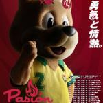 告知ポスター(イメージ)