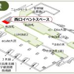 大宮駅 会場位置図