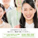 「生きる支援」ポスター