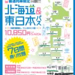 「北海道&東日本パス」パンフレット(イメージ)