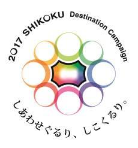 四国デスティネーションキャンペーン