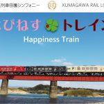 観光列車田園シンフォニー
