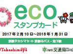 ecoスタンプカード(イメージ)