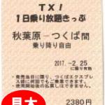 「TX!1日乗り放題きっぷ」の見本