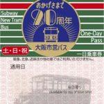 """大阪市営バス開業90周年記念一日乗車券""""エンジョイエコカード"""""""