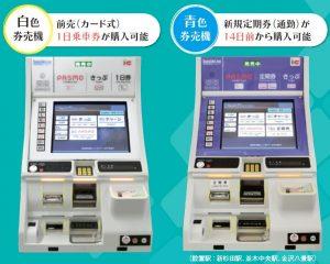 シーサイドライン自動券売機