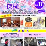 「プレミアム探検ツアー!Vol.17」ポスター
