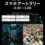 「食神さまの不思議なレストラン」展×スーパー浮世絵「江戸の秘密」展開催記念 東京メトロスマホアートラリー