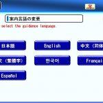 多言語対応画面
