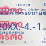 「東京メトロPASMO1日乗車券」イメージ
