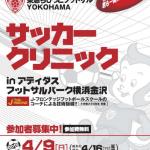 東急ちびっこフットサル YOKOHAMA サッカークリニック チラシ
