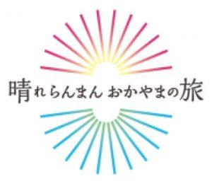 「おかやまハレいろキャンペーン」ロゴ