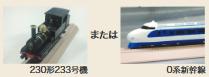 オリジナル鉄道ミニチュア模型