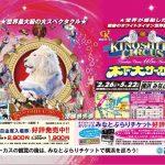 木下大サーカス横浜公演の前売券、オリジナルデザインのみなとぶらりチケット発売