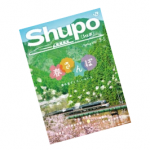 Shupo[シュポ]」パンフレット
