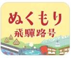 急行「ぬくもり飛驒路号」ヘッドマーク(イメージ)