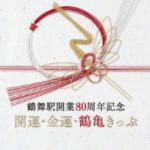 鶴舞駅開業80周年記念開運・金運・鶴亀きっぷ