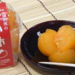 冷凍甘い柿