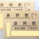 硬券タイプ入場券(イメージ)