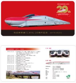 秋田新幹線「こまち」20周年記念プレート