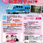 鉄コンいわて「旅恋列車 2017❤」日帰りKenji号で行く猊鼻渓舟下りの旅