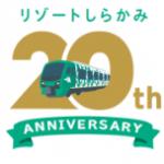 リゾートしらかみ20周年