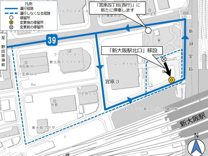 「新大阪駅北口」停留所を移設