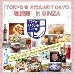 「TOKYO & AROUND TOKYO 物産展」