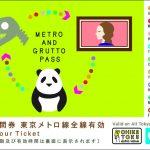 「メトロ&ぐるっとパス」限定デザイン24時間券イメージ