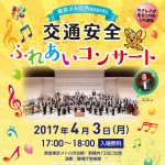 2017ふれあいコンサート