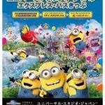 ユニバーサル・スタジオ・ジャパン エクスプレス・パスきっぷ