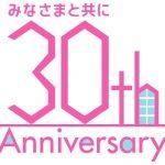 「マリエとやま」開業30周年