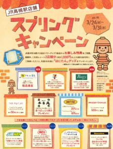 高槻駅ナカ店舗スプリングキャンペーン