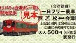 特急リバティ会津リレー号運行開始記念一日フリー乗車券