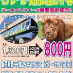 「モノレール・動物公園セット券」