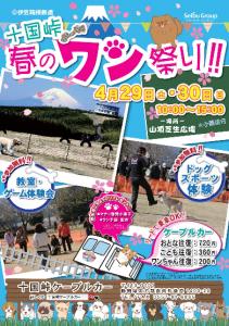 十国峠「春のワン祭り!!」